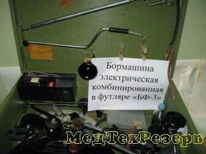 Бормашина БФ-3